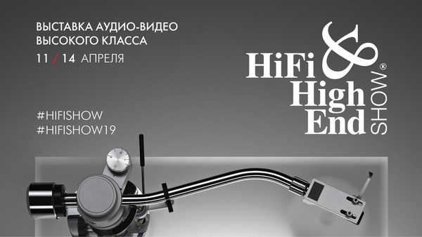 Hi-Fi & High End Show 2019 otvara se sutra